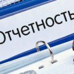 Представление документов в контролирующие органы
