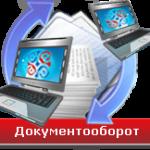 Протокол передачи документа в диадоке