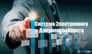Внедрение электронного документооборота в организации
